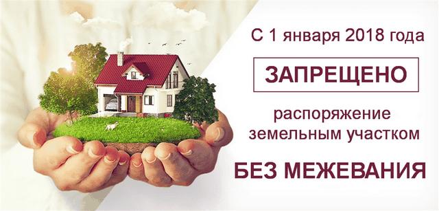 Сделки с долями в жилых помещениях ограничат, Юридические Советы